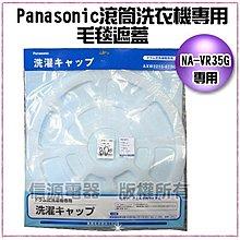 【信源】全新【國際牌Panasonic滾筒洗衣機專用毛毯遮蓋D2932-0020 】適用NA-VR35G