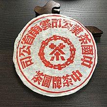 2000年昆明紅印鐵餅 普洱生茶 400克左右/餅