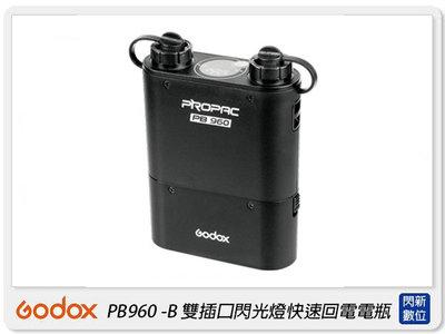 ☆閃新☆GODOX 神牛 PB960-B 雙插口閃光燈快速回電電瓶 電池 黑色(PB960,公司貨)
