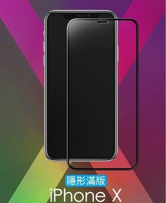 iphone X xs 11 pro Max  防指紋 滿版 磨砂 霧面 鋼化玻璃保護貼