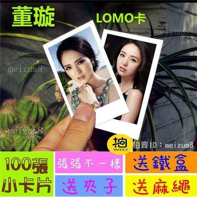《預購》董璇『LOMO卡』 100張(送鐵盒夾子麻繩)另有韓國韓劇偶像周邊寫真海報抱枕明信片卡貼