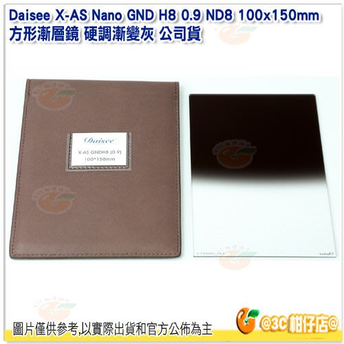 @3C 柑仔店@ Daisee X-AS Nano GND 0.9 ND8 100x150mm 硬調漸變灰 方形漸層鏡