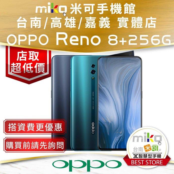 國華【MIKO米可手機館】OPPO Reno 8+256G 6.4吋 雙卡雙待 黑空機報價$14290歡迎詢問