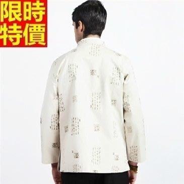 唐裝 中山裝 中式男裝(單上衣)-傳統改良式印章長袖純棉男西裝外套66ac38[上海進口][米蘭精品]