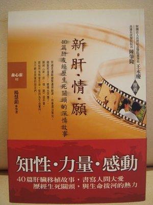 二手絕版書陳肇隆【40篇換肝病房裡的深情故事《新.肝.情.願》 】,無底價!免運費!
