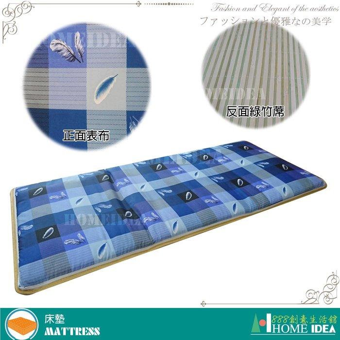 『888創意生活館』258-001透氣3.5尺冬夏二用式棉床-羽毛藍色$499元(09-1床墊獨立筒床墊工廠)高雄家具