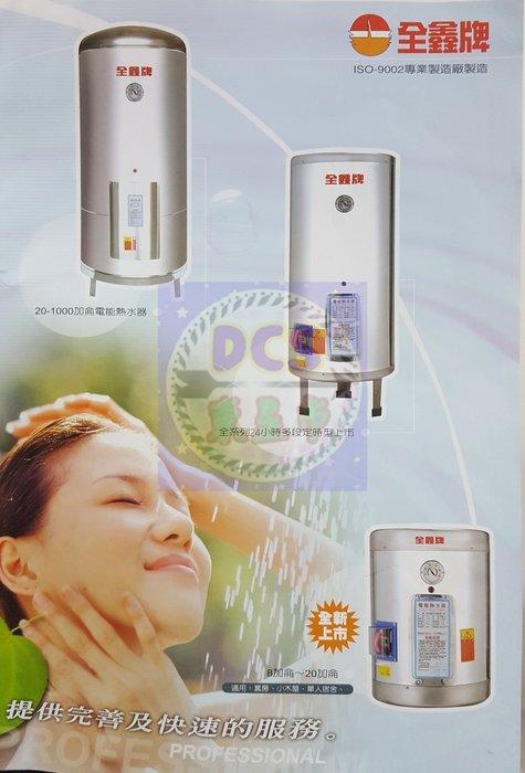 【東星市】全鑫牌立式、直掛式電能熱水器20電能熱水器20加侖CK820 含稅 另有50/60/80/100/120加侖