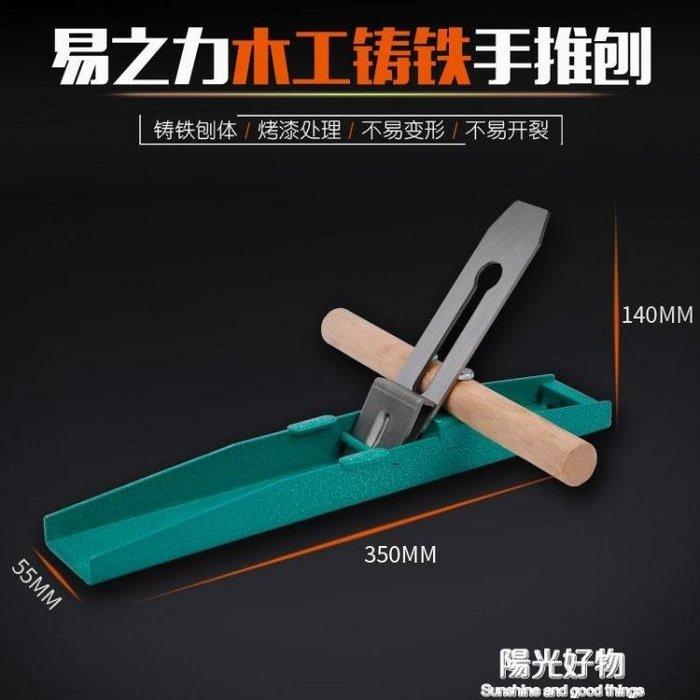 易之力木工刨 迷你小刨子手工刨歐刨推刨鐵刨木刨diy木匠木工工具 NMS
