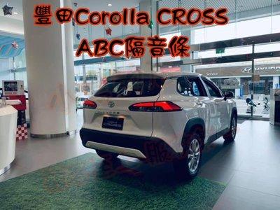 (小鳥的店)豐田 2020-21 Corolla Cross A柱隔音條+B柱隔音條+C柱隔音條套裝 風切聲 靜音 隔音