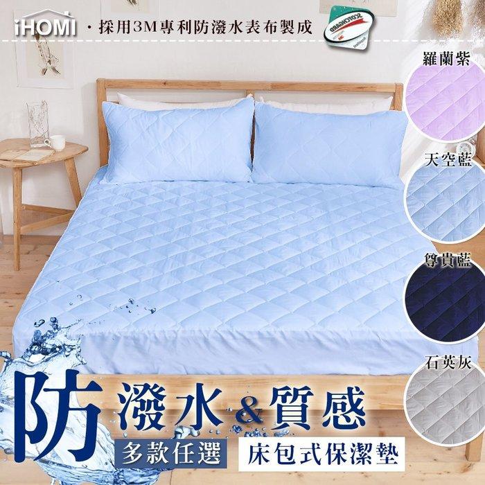《iHOMI》3M高效防潑水透氣雙人床包式保潔墊【4色任選】雙人 台灣製 透氣 防髒污 床包 床單