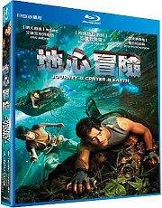<<影音風暴>>(藍光電影1201)地心冒險(3D版)  藍光 BD  全92分鐘(下標即賣)48