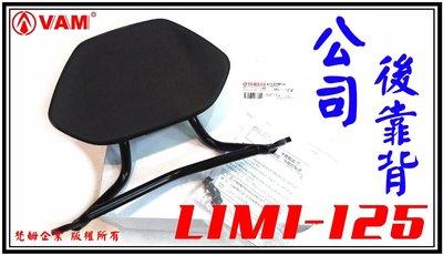 ξ 梵姆 ξ  LIMI-125 後靠墊組,原廠公司貨(後靠背,後靠墊,後靠腰,小饅頭,)
