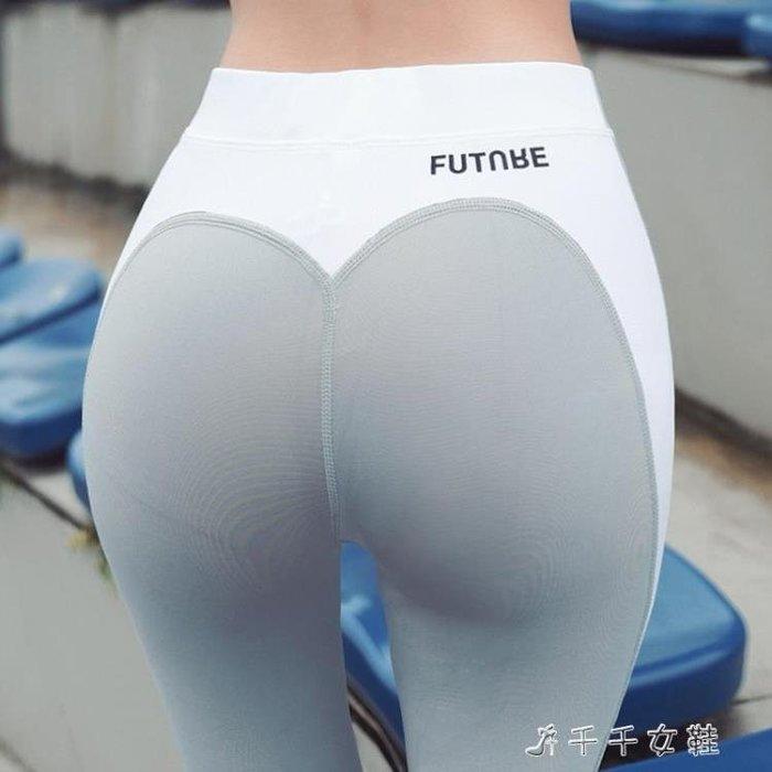 蜜桃臀外穿性感健身長褲女彈力緊身提臀翹臀運動跑步速幹瑜伽褲夏