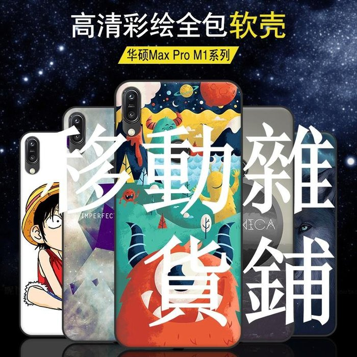 ASUS手機保護殼 手機保護殼 華碩Asus Zenfone Max Pro M1手機殼個性卡通華碩ZB601KL