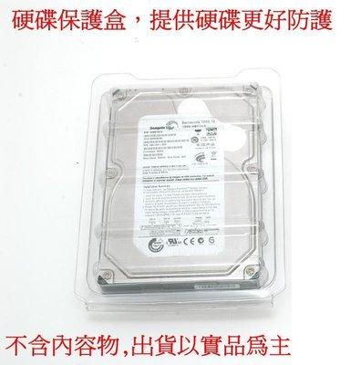 【電腦天堂】透明的波浪狀保護盒 硬碟保護盒 硬碟盒 硬碟盒 通用包裝盒 包裝盒