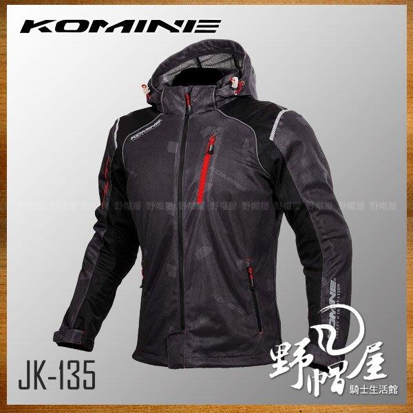 三重《野帽屋》日本 Komine JK-135 夏季防摔衣 3D剪裁 網眼 七件式護具 另有女款。黑