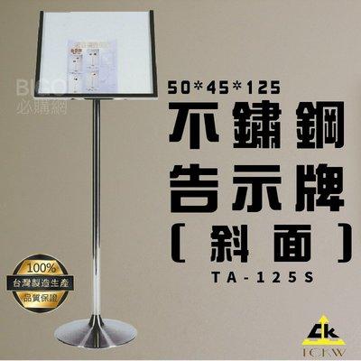 【台灣原廠】TA-125S 不鏽鋼告示牌 標示架/菜單架/告示架/招牌/餐廳/銀行/飯店/公共場所/現貨供應