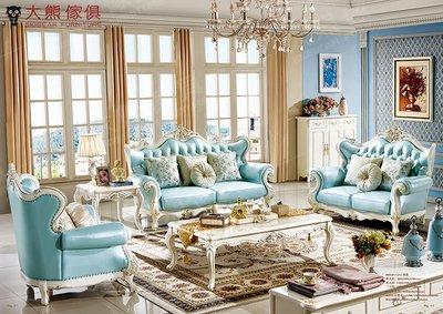 【大熊傢俱】QY8801 新古典 皮沙發 絨布沙發 美式皮沙發 休閒沙發 布沙發 歐式6
