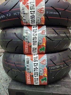 建大輪胎 宅配免運費 K702 100/90-12 110/70-12 120/70-12 競技 熱熔胎 1250價格