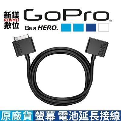 【新鎂-門市可刷卡】GoPro 系列 外掛螢幕、電池延長接線 (適用HERO3 3+ 4) AHBED-301