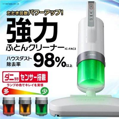 ❈花子日貨❈ 日本境內版 最新第三代 IRIS OHYAMA IC-FAC3 銀離子 塵蟎機