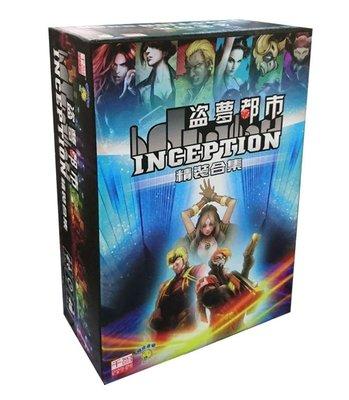 【陽光桌遊】(送限量promo卡) 盜夢都市 精裝合集 Inception 繁體中文版 正版桌遊 滿千免運