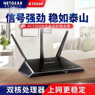 @美妍小鋪Netgear美國網件R7000P 無線路由器千兆端口梅林企業家用高速wifi
