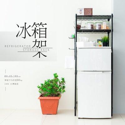 *架式館*輕型60X45X165公分廚房冰箱架(含PP板+掛勾) 鐵力士架/置物架/層架/收納架