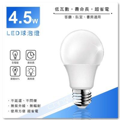 LED 4.5W  全電壓 全周光 E27 螺口 電燈 燈泡 球泡 LED燈泡 省電燈泡 球泡燈 E27燈泡 室內照明