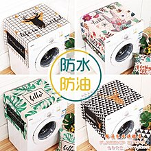 棉麻滾筒洗衣機床頭櫃蓋布萬能蓋巾單開門冰箱罩微波爐布藝防塵 全館免運JY