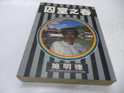 買滿500免運--《囚室之春-施明德散文集》ISBN:9579512906│前衛│施明德著