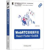 【大享】現貨9787111664468  WebRTC音視頻開發:React Flutter Go實戰(簡體)機械99