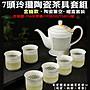 50413- 254- 興雲網購3店【7頭玲瓏陶瓷茶具組...
