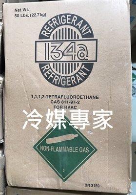 冷媒專家-限時特價 R134a 原裝桶 50磅 (22.7KG)市區一律免運費