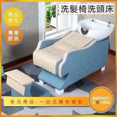 INPHIC-半躺式洗髮床洗頭床沖水床 髮廊理髮廳-INGA005104A