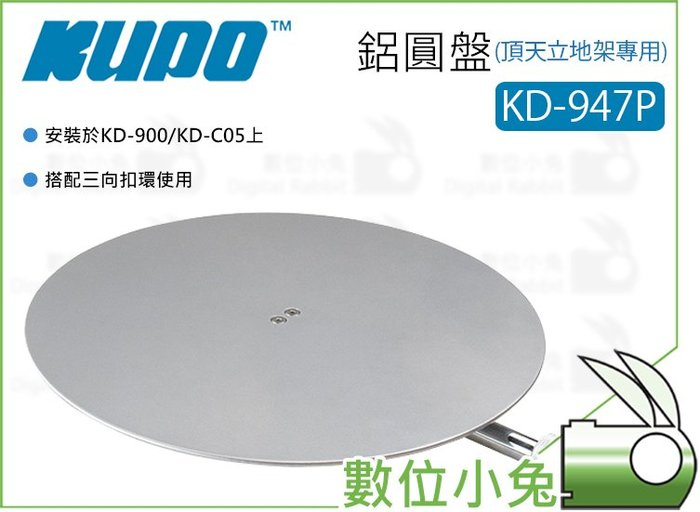 數位小兔【KUPO KD-947P 頂天立地架專用 33cm鋁圓盤】展示架 層架 置物架 鋁盤 展示平台 陳列架 鋁托盤