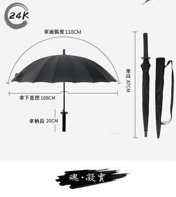 免運費 造型武士刀自動傘(小心被警察抓...