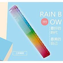 【美髮舖】彩虹色專業剪髮梳 多功能 好用 好看 閨蜜羨慕♥ 電剪梳