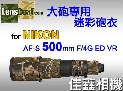 @佳鑫相機@(全新品)美國 Lenscoat 大砲迷彩砲衣(沙漠迷彩) for Nikon AF-S 500mm F4 G ED VR