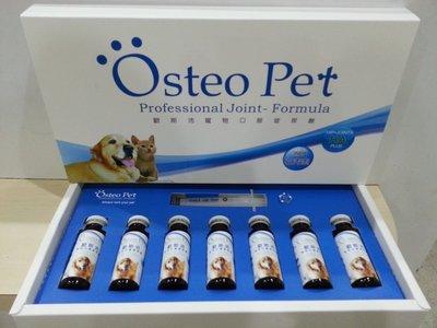 ♣毛小孩♣感恩商品特賣~Osteo Pet《歐斯沛寵物關節保養液 》寵物口服玻尿酸(免運費)