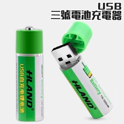 充電電池 USB充電電池 3號電池 1300mah AA USB充電 3號充電電池 鋰電池 充電鋰電池 充電器 電池充電