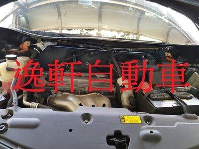 (逸軒自動車)2006~PREVIA SUMMIT引擎室拉桿 結構桿 拉桿 強化連桿 WISH ALTIS YARIS