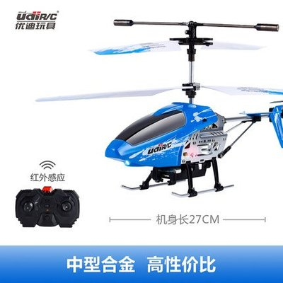 耐摔遙控飛機迷你充電防撞小學生兒童男孩玩具模型小型無人直升機
