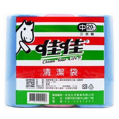 【亮亮生活】ღ 佳佳垃圾袋-中 環保碳酸鈣 台灣製 ღ 三支/包