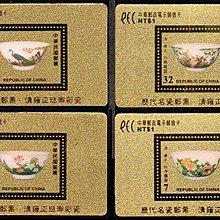 【KK郵票】《儲值卡》中華郵政電子儲值卡歷代名瓷郵票儲值卡一套四張。
