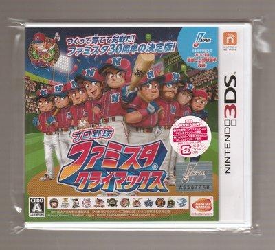 全新3DS 原版片 日版 職棒家庭棒球場 巔峰(內附下載特點-不確定有沒有過期)