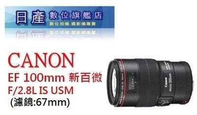 【日產旗艦】Canon EF 100mm F2.8 L Macro IS USM 新百微 微距鏡 百微 平行輸入