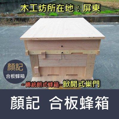 🔎城市養蜂專用-135蜂箱~135標準蜂箱(顏記合板蜂箱)-外島可配送-養蜂工具 野蜂 洋蜂 中蜂 義蜂 蜜蜂