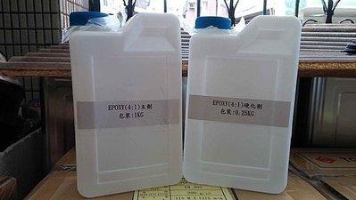 FRP材料小舖..六小時乾4:1型透明環氧樹脂(內有加抗UV劑)包碳纖及抽真空用..1.25KG包裝只要435元..