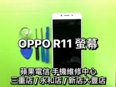 三重/永和【蘋果電信】OPPO R11 總成帶框 液晶 螢幕 總成 觸控 面板 玻璃 LCD 維修 更換 修螢幕